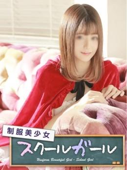 まみ 制服美少女 スクールガール (日暮里・西日暮里発)