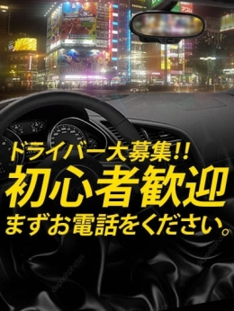 ドライバー大募集 シークレット (御殿場発)