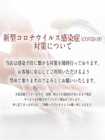 コロナウイルス・除菌、消毒 シークレットラブ-SecretLove- (西船橋発)