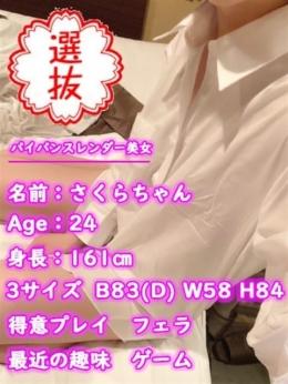 7/14体入さくらちゃん 制服女学園~五反田編~ (五反田発)