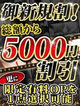 新規のお客様限定!!! 痴女性感フェチクラブ (四日市発)