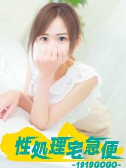 りんこ 性処理宅急便 -1919GOGO- (府中発)