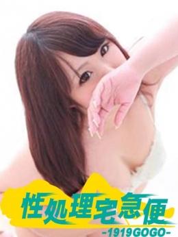 あきほ 性処理宅急便 -1919GOGO- (府中発)