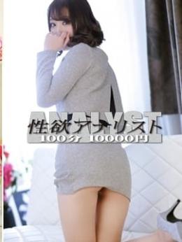 もな 性欲アナリスト100分10000円 (新小岩発)