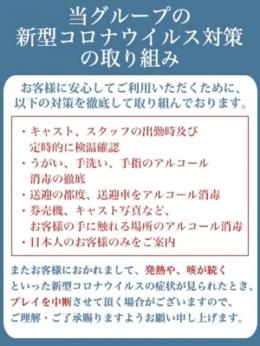 コロナ対策の取組み 白いぽっちゃりさん 仙台店 (仙台発)