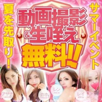 ヒカル Sexy 博多 (天神発)