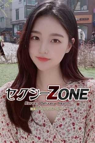 マイ セクシーZONE (北千住発)