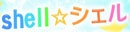 shell☆シェル