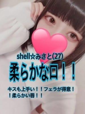 ☆みさと☆ shell☆シェル (広島発)