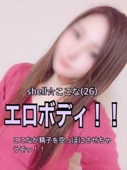 ☆ここな☆ shell☆シェル (広島発)