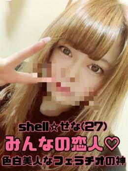 ☆せな☆ shell☆シェル (広島発)