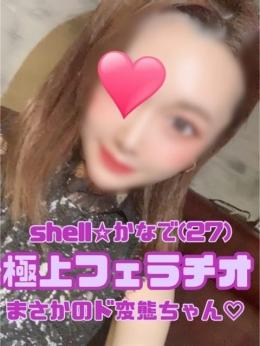 ☆かなで☆ shell☆シェル (広島発)