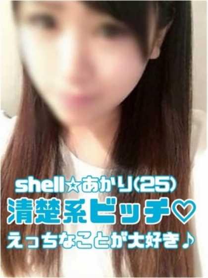 ☆あかり☆ shell☆シェル (広島発)