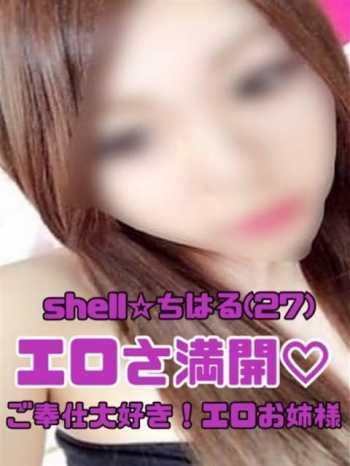 ☆ちはる☆ shell☆シェル (広島発)