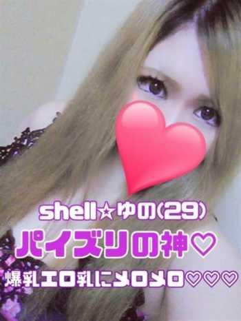 ☆ゆの☆ shell☆シェル (広島発)