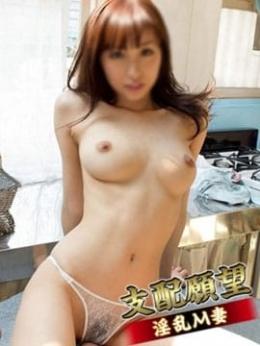 みお 支配願望 淫乱M妻 (沼津発)