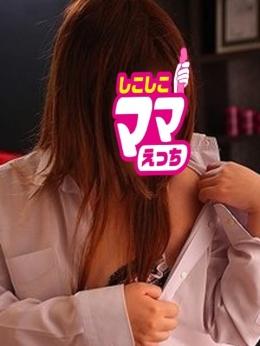 りかこママ しこしこママえっち (八王子発)