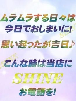 店長 SHINE (伊勢崎発)
