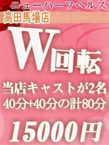 W回転 NEWHALF HEALTH ~ニューハーフヘルス~ 新宿 (新宿発)