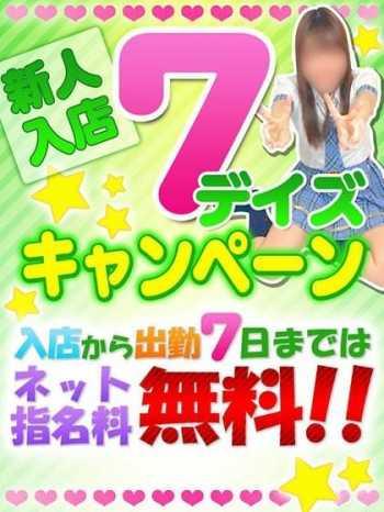 新人入店7デイズキャンペーン 新世紀 (越谷発)