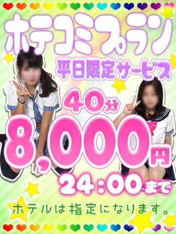 ホテ込み40分8000円!! 新世紀 (越谷発)