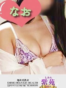 体験奥様☆なお 紫苑 (松山発)