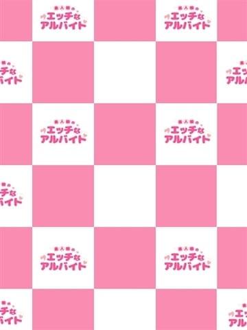 えみ☆清楚系美女 素人娘のエッチなアルバイト (高円寺発)