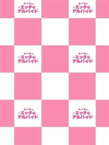 なな☆S級美少女 素人娘のエッチなアルバイト (中野発)