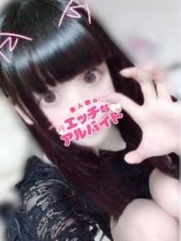 かのん☆ロリカワ 素人娘のエッチなアルバイト (吉祥寺発)