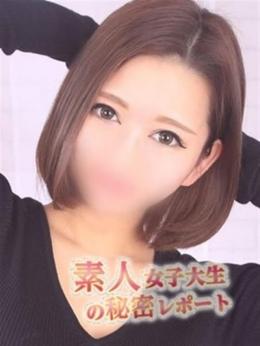 ふわ 素人女子大生の秘密レポート (岡山発)
