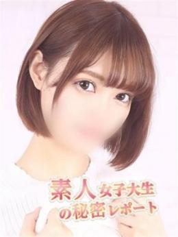 かづき 素人女子大生の秘密レポート (岡山発)