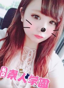 しいな 私立素人学園 (新横浜発)