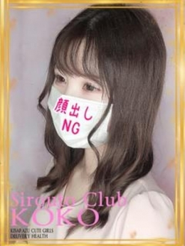 なぎさ 素人倶楽部 KOKO 木更津 (木更津発)
