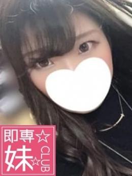 にも♪ 即専☆妹☆club (静岡発)