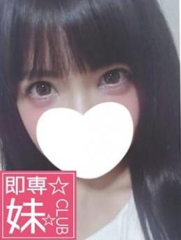 にこ♪ 即専☆妹☆club (静岡発)