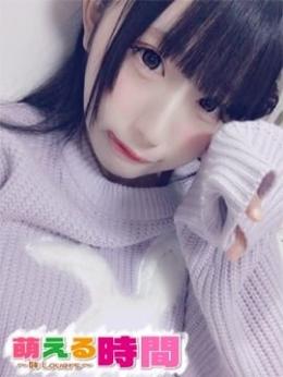 ♡もえchan♡ 萌える時間~妹Lovers~ (御殿場発)