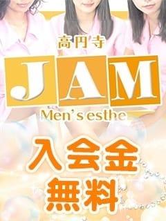 入会金無料 エステ高円寺JAM (中野発)