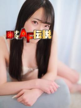 こと 即ナマAF伝説 (門前仲町発)