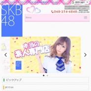 SKB48 さいたま店
