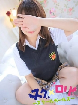 ふみの スク×ロリ~スクールガールズ~ (静岡発)