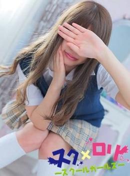 らんか スク×ロリ~スクールガールズ~ (静岡発)