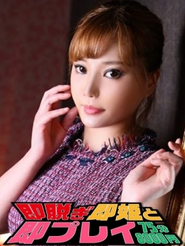 ミア 即脱ぎ即姫と即プレイ75分8000円 (立川発)