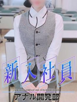 しみず 新入社員~アナル開発部~ (新橋発)