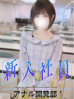 かいばら 新入社員~アナル開発部~ (新橋発)