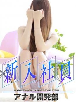 ひらの 新入社員~アナル開発部~ (後楽園発)