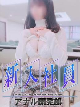 にしの 新入社員~アナル開発部~ (新橋発)