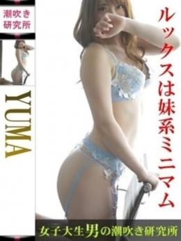 ゆま 女子大生男の潮吹き研究所 (高崎発)