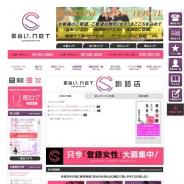 即会い.net 奥様 釧路