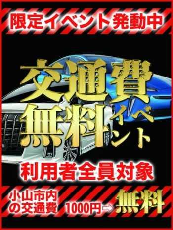 交通費無料 即イキ淫乱倶楽部 小山店 (小山発)