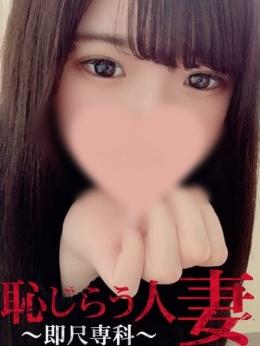 まりな 恥じらう人妻~即尺専科~ (熱海発)